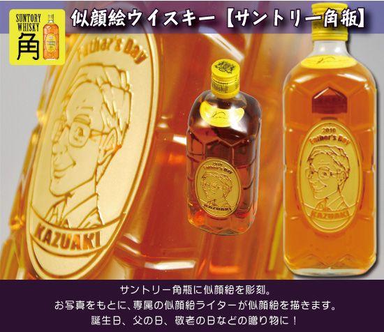 似顔絵ウイスキー『角瓶 700ml』| 贈る酒.com~名入れギフトの贈り物