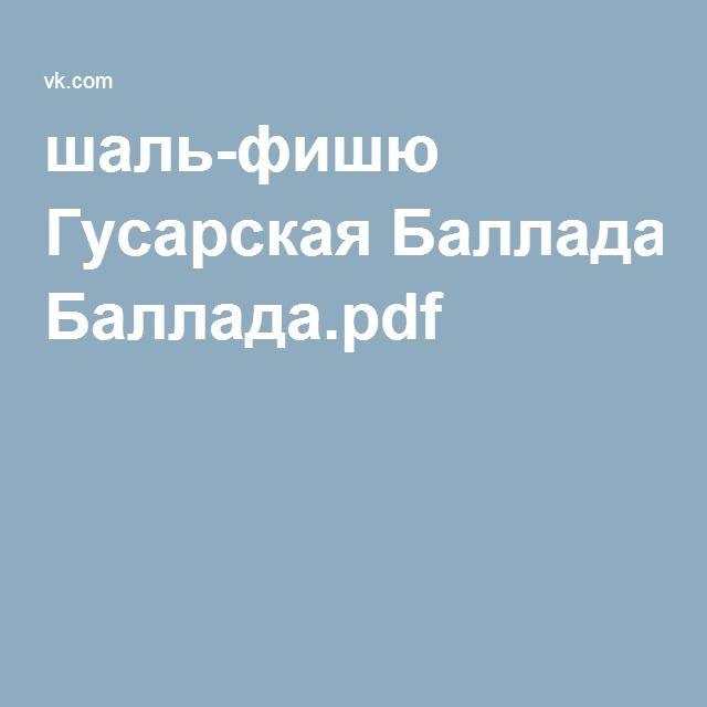 шаль-фишю Гусарская Баллада.pdf