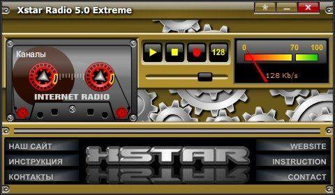 XSTAR RADIO 6.8 EXTREME СКАЧАТЬ БЕСПЛАТНО