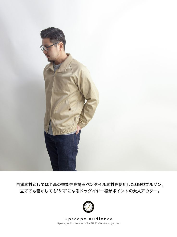 UpscapeAudienceベンタイルG9ブルゾンスイングトップ日本製メンズ防水