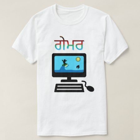 Text in Punjabi : ਗੇਮਰ and a computer with game on T-Shirt - click to get yours right now!
