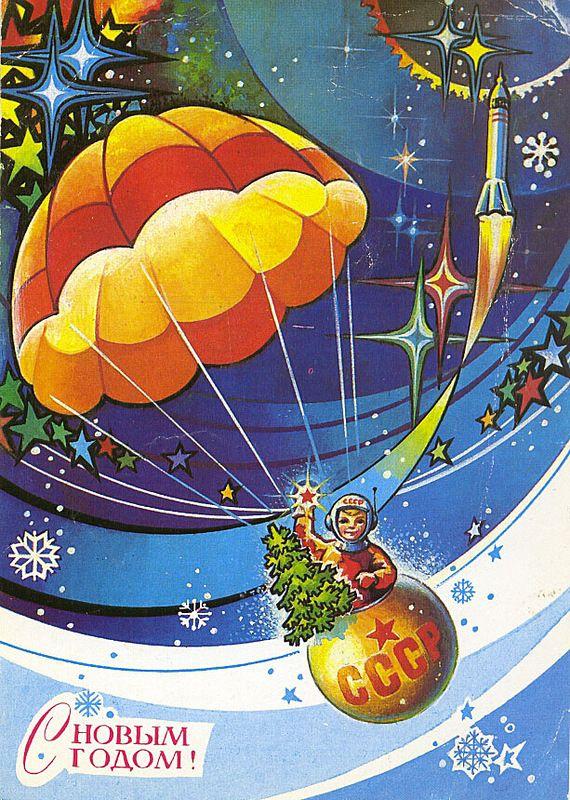 Юлаев, космос на советских открытках