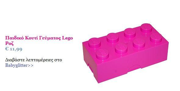 Κουτί Γεύματος Lego!