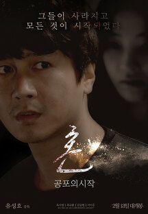 혼 : 공포의 시작 2019 다시보기 - 영화 | 링크티비 Link TV - 2020 | 영화. 혼. 날