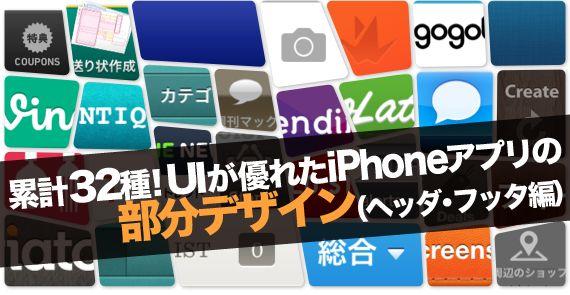 いろんなUIを持ったアプリが並ぶiPhone App。 その中から、特にUIの優れた「部分デザイン」を紹介します。 ヘッダ Origami  Gogobot  Burpple  Voicepic  SoundTracking  UNIQLO  Viator Tours & Activities  Couple  GoLater  hatena bookmark  Vyclone  Vintique  Vine  Screenshot Journal  Readability™  Brit + Co.  LINE NEWS  ジーユー   フッタ Origami  Gogobot  Burpple  Voicepic  SoundTracking  UNIQLO  Viator Tours & Activities  マクドナルド公式アプリ  クロネコヤマト公式アプリ  Cocktail Flow  addLib ...