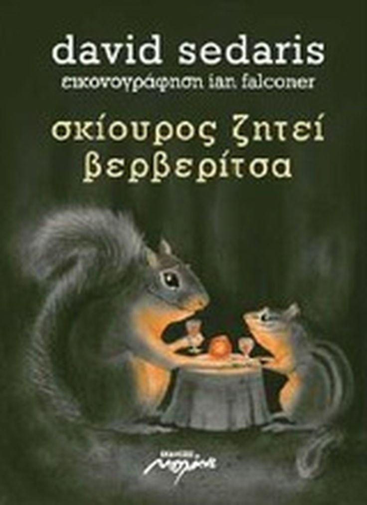 David Sedaris, Σκίουρος ζητεί βερβερίτσα, Εκδόσεις Μελάνι [μετάφραση: Μυρσίνη Γκανά, εικονογράφηση: Ian Falconer, Μελάνι, 2010, σελ. 171]