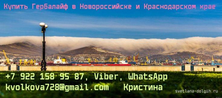 Купить Гербалайф в Новороссийске  и Краснодарском крае легко, а главное надежно!