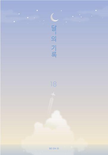 디자인문구 비온뒤 - 2018 달의기록 다이어리 표지 / 디자인-윤주희