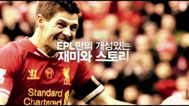 SBS Sports [EPL 중계] - 최고의 약속, 주말엔 EPL