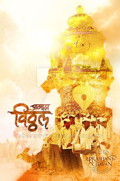 Vitthal by prashantgraphics.deviantart.com on @DeviantArt
