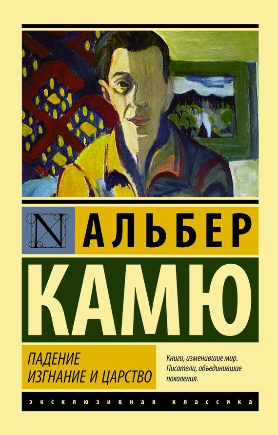 """Альбер Камю, """"Падение. Изгнание и царство"""" #камю #обложкакниги"""