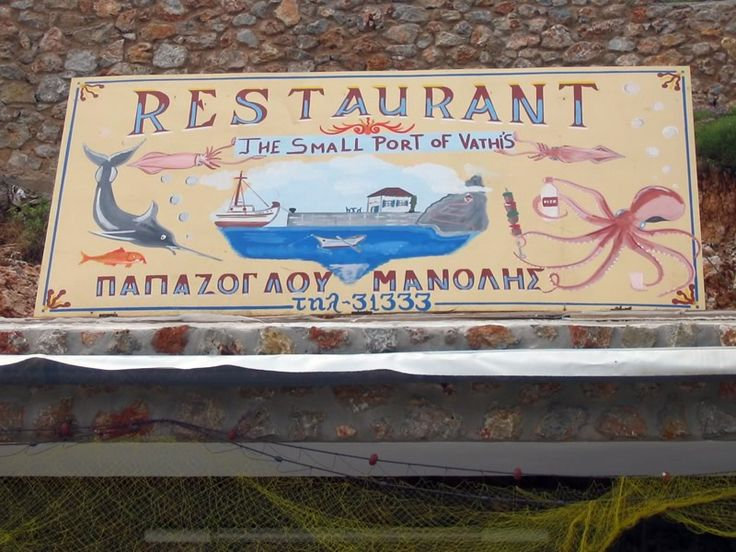 Cafe sign in the Greek island port of Vathi on the southeast tip of Kalymnos