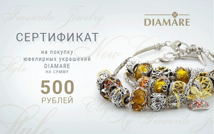 Дорогие наши покупатели, вот и настало время подарков от Diamare для самых активных пользователей наших социальных сетей в сентябре.