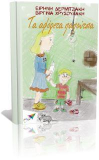 Εκδόσεις Σαΐτα | Δωρεάν βιβλία: Τα αφόρετα παπούτσια