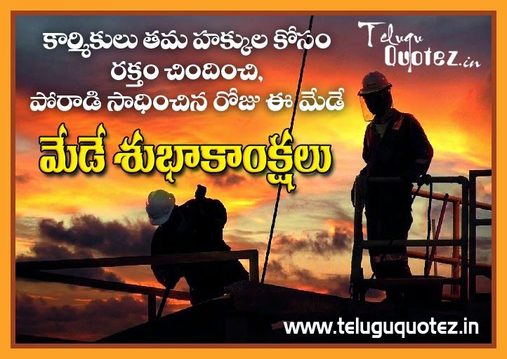 1000 images about mayday greetingstelugu quotes on pinterest teluguquotez mayday telugu quotes and sayings m4hsunfo