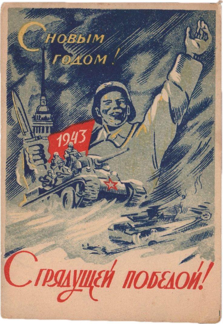 Открытка времен великой отечественной войны