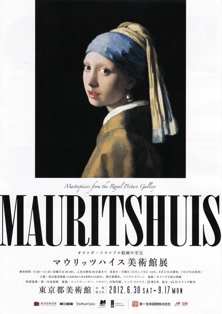 美術展 ポスター - Google 検索