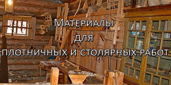 Для плотничных и столярных работ чаще всего применяется сухая древесина хвойных пород. Хорошо высушенная древесина чисто строгается, прочно...