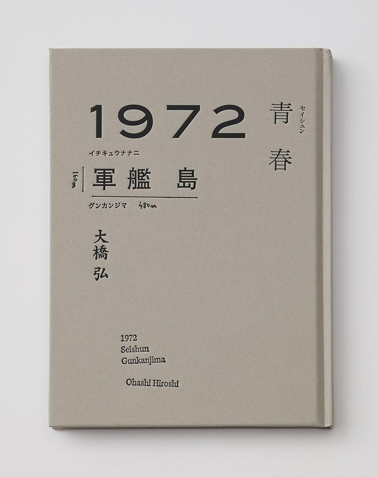 王志弘 - 1972 Seishun Gunkanjima Client: Faces Publishing Year: 2013