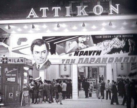 Cinema ATTIKON, 1959