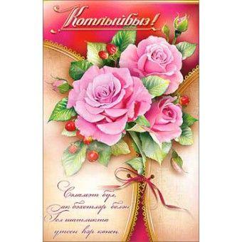 Открытки с днем рождения тете на татарском