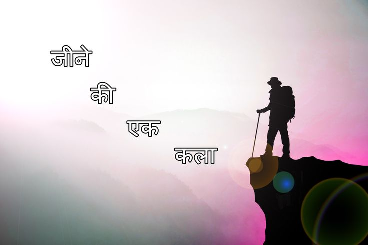 भागवत गीता के द्वारा आपके दैनिक जीवन की जीने की कला के बारे में जानिए. आप किस तरह से अपने जीवन को और अच्छा और बेहतर बना सकते है.