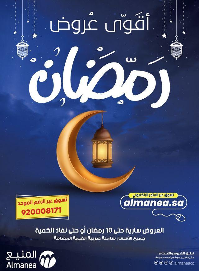 عروض رمضان مجلة عروض المنيع حتي الاحد 3 مايو 2020 اقوي عروض رمضان 10 Things Movie Posters