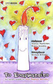 Εξώφυλλο του:  Το Σπαρματσέτο