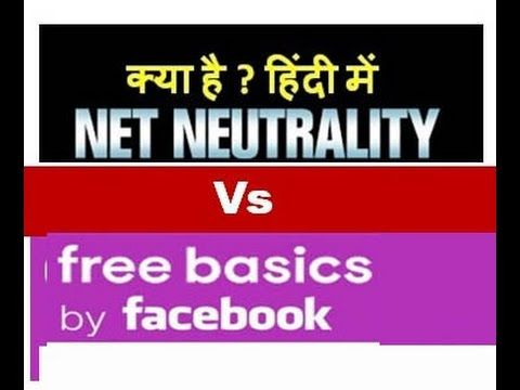 what is net neutrality vs free basics ! Complete story in hindi