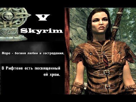 Скайрим 5 - Skyrim V