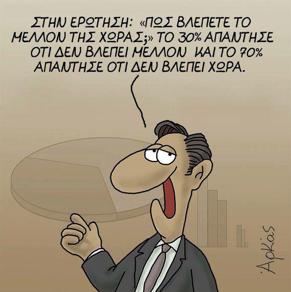 Ο Αρκάς κάνει τη δική του έρευνα για το μέλλον της χώρας | iefimerida.gr