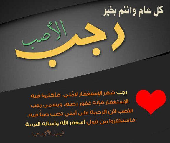 صور أدعية شهر رجب Islam Facts Ramadan Tech Company Logos