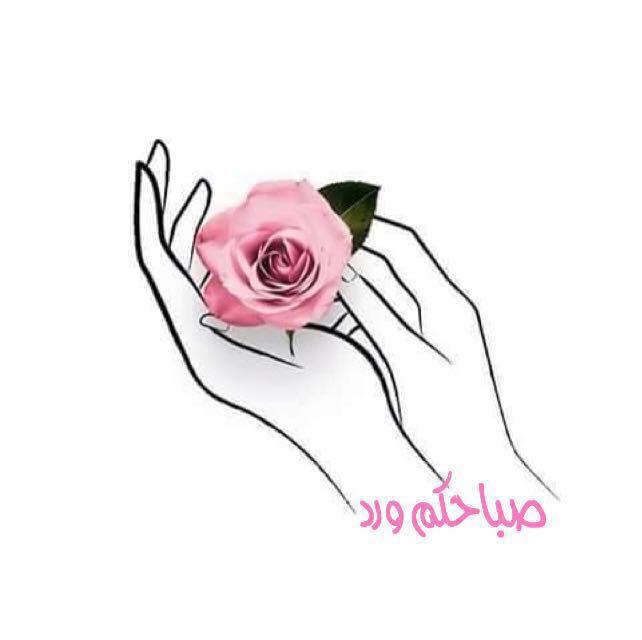 »✿❤ Mego❤✿« صباح الورد