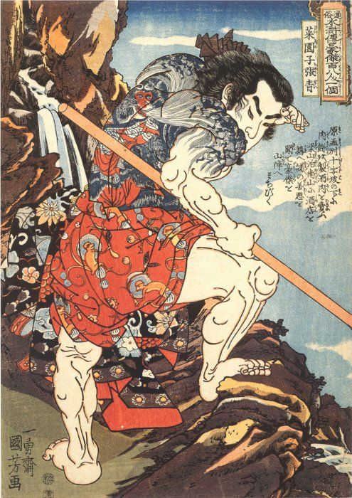 Saiyenshi Chôsei, bare-chested and tattooed, carrying a pole, looks down from a lofty rock. From the http://www.kuniyoshiproject.com/