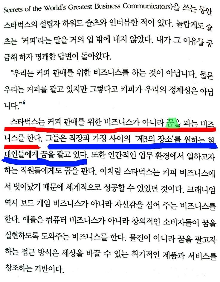 '스티브 잡스 무한혁신의 비밀' -명언- 카민 갤로