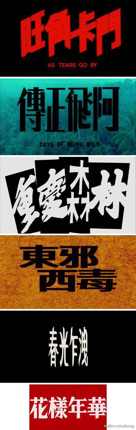wong kar-wai's film titles.