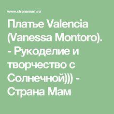 Платье Valencia (Vanessa Montoro). - Рукоделие и творчество с Солнечной))) - Страна Мам