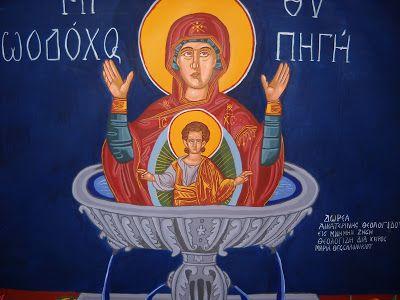 Βάλε χρώμα: Τοιχογραφία της Ζωοδόχου Πηγής σε εκκλησία