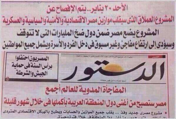 Pin By E Shalaby On كلام جرايد Egyptian History Old Egypt Newspapers