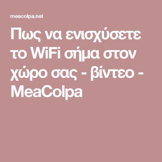 Πως να ενισχύσετε το WiFi σήμα στον χώρο σας - βίντεο - MeaColpa