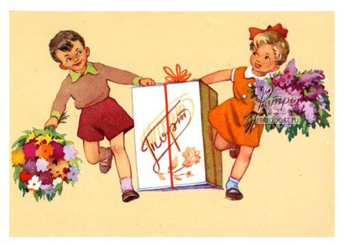 Открытка с днем рождения, С днем рождения!, Бедарев Г., 1958 г.