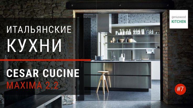 Итальянские кухни Cesar cucine.  Maxima 2.2  |  Geniuswood Kitchen. Итал...