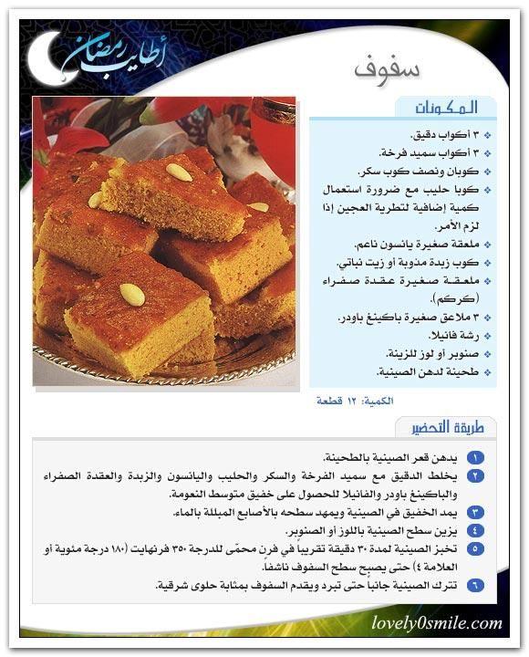 كتالوج أكلات أطايب رمضان لعام بالصوربالهناء والعافية 55504alsh3er Jpg Food Recipes Sweet Recipes