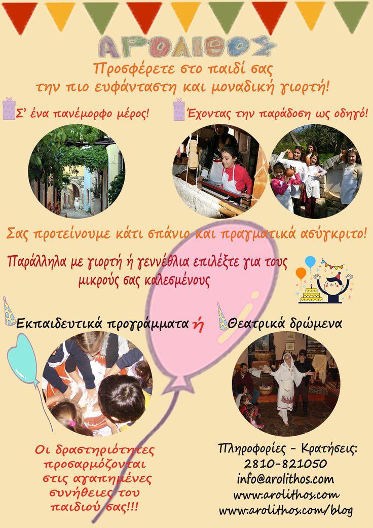 Ότι καλύτερο για το παιδάκι σας και τους φίλους του. Κάντε τη διαφορά και προσφέρετε σε όλους μια πολιτισμική εμπειρία με παιχνίδι, χαρά και γνώση. Just the best idea for your kid's birthday or nameday. Cultural experience combined with joy.  More: arolithos.com/blog #γενέθλια #γιορτή #τινακάνωσταγενέθλιατουπαιδιούμου #birthday #namedaycelebration #happykids #culture