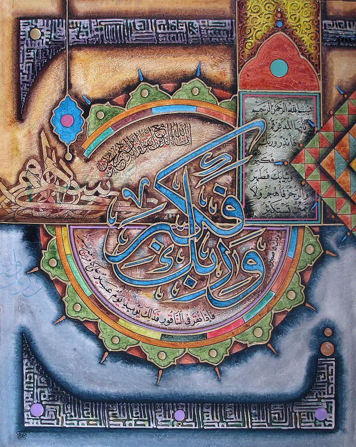 Islamic Picture by Ahmad Azubaidi Lukisan, Seni