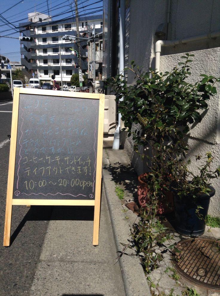 2015/3/26の看板メッセージ