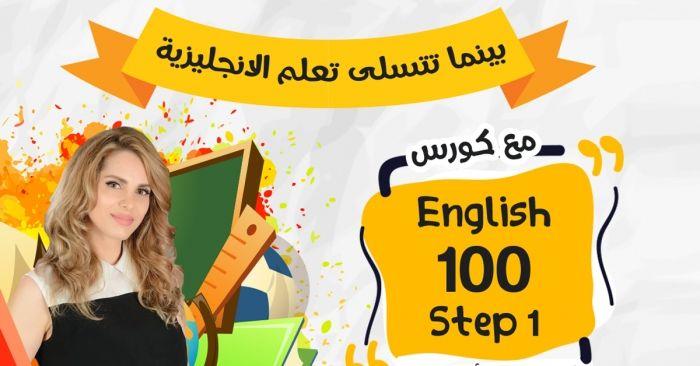 كورس تعلم الانجليزية English 100 Step 1