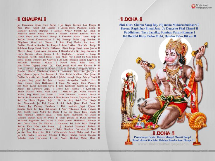 Hanuman Chalisa Wallpaper Hindi & English Download