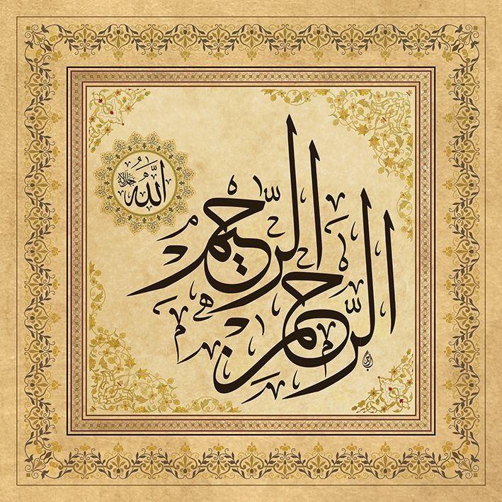 الرحمن الرحيم - الله جل جلاله