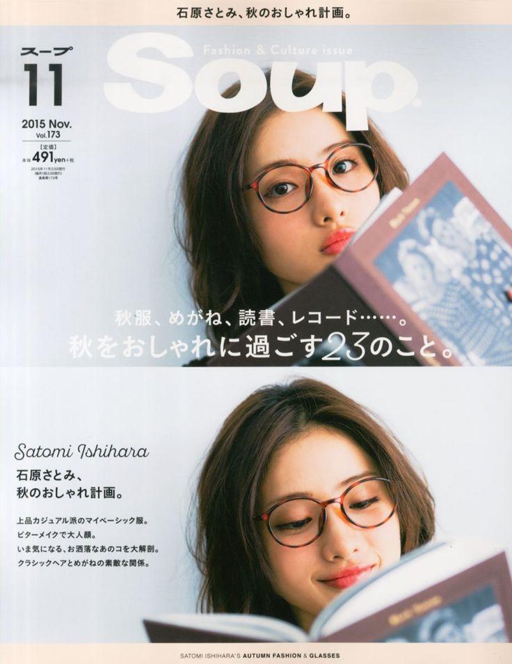 Soup.(スープ) 2015年 11 月号 [雑誌] | 本 | Amazon.co.jp